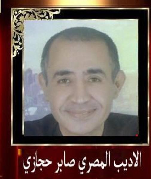 الأديب صابر حجازي: أحلم أن يصبح المجتمع العربي مجتمعاً متطوراً
