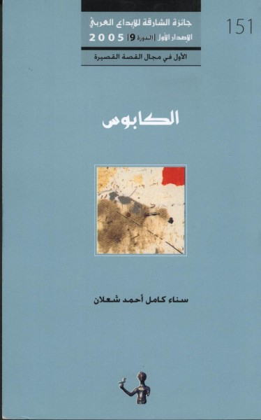 النزعة الإحيائية في قصص سناء الشعلان بقلم:أ.د  عبد المالك أشهبون