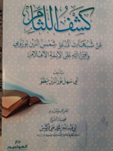 الفقيه شمس الدين من خلال المخالفين له بقلم:معمر حبار