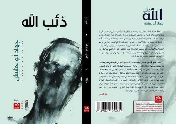 رواية ذئب الله وسطوة القبيلة بقلم:عبدالله دعيس