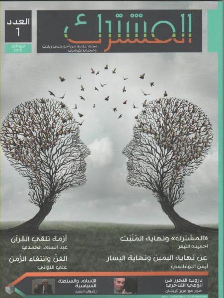 """تونس : ميلاد """"المشترك"""" مجلة ثقافية"""
