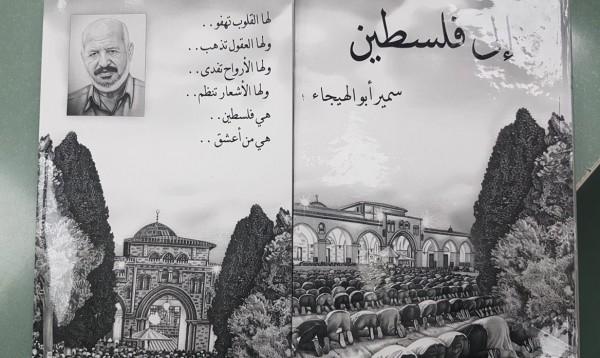 """""""الى فلسطين"""" كتاب توثيقي جديد للنكبة الفلسطينية للكاتب سمير أبو الهيجاء"""