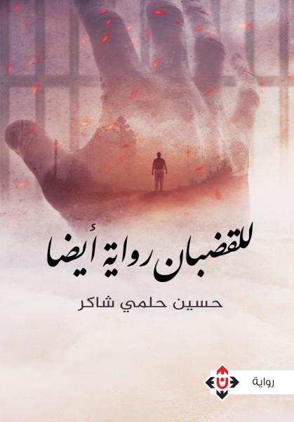 """صدور رواية """"للقضبان رواية أيضاً"""" للكاتب  حسين حلمي شاكر"""