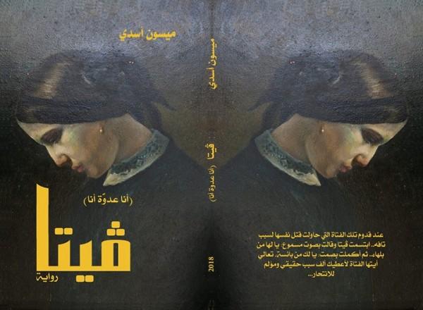 """قراءة في رواية: """" فيتا"""" -أنا عدوَّة أنا""""- بقلم: رفيقة عثمان"""