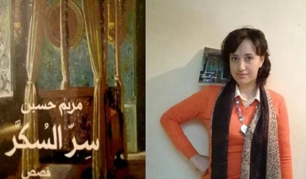 سامح سليمان يحاور الكاتبة مريم حسين