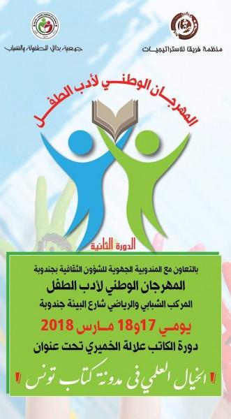 جندوبة: المهرجان الوطني لأدب الطفل يومي17و18مارس