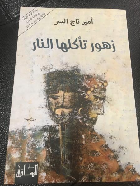 """قراءة في رواية """"زهور تأكلها النار"""" للروائي السوداني أمير تاج السرّ"""