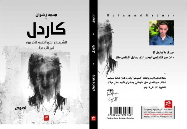 كاردل pdf