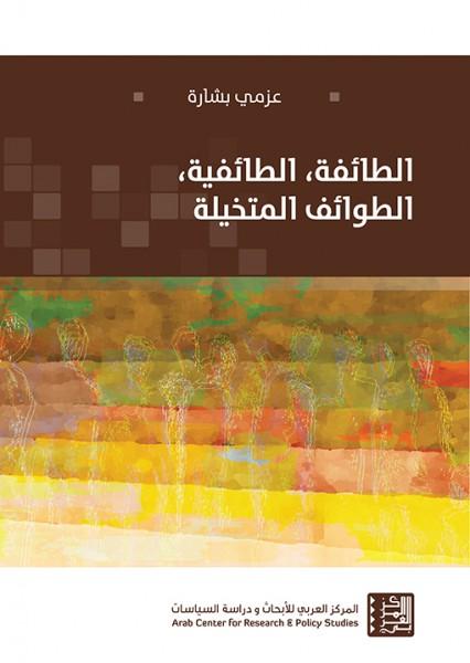 """صدور كتاب """"الطائفة، الطائفية، الطوائف المتخيلة"""" عن المركز العربي للأبحاث"""