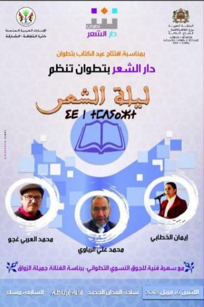 دار الشعر بتطوان تحيي ليلة الشعر في افتتاح عيد الكتاب بالمدينة
