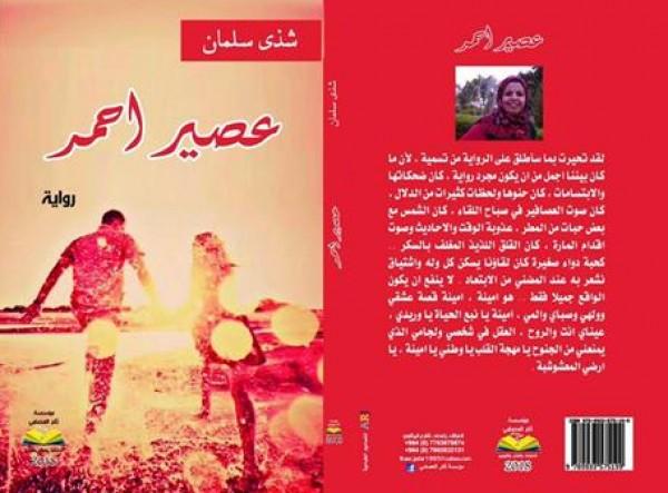 قراءة في رواية عصير أحمر للروائية شذى سلمان بقلم:علي الزاغيني