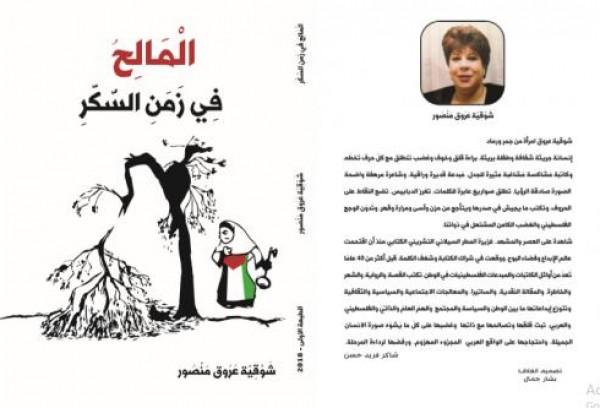 """""""المالح في زمن السكر"""" للكاتبة شوقية عروق-منصور"""