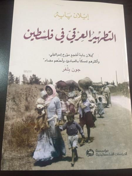 """قراءة في كتاب """"التطهير العرقيّ في فلسطين""""بقلم:المحامي حسن عبادي"""