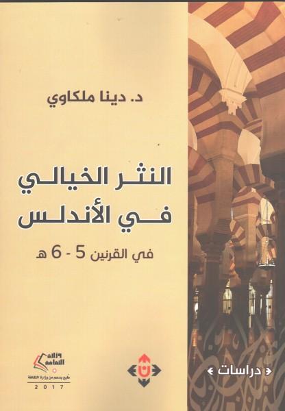 """صدور كتاب """"النثر الخيالي في الاندلس"""" للدكتورة دينا ملكاوي"""