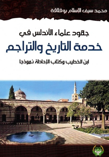 """د.محمد سيف الإسلام بـوفـلاقـة يُبرز """"جهود علماء الأندلس في خدمة التاريخ والتراجم"""""""