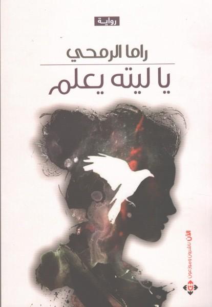 """صدور رواية """"يا ليته يعلم"""" للكاتبة راما الرمحي"""