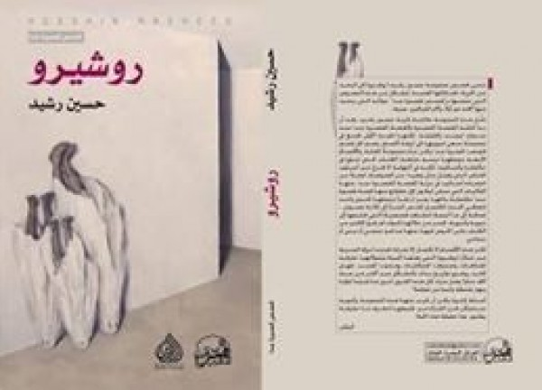 حسين رشيد في روشيرو بقلم:هاتف بشبوش