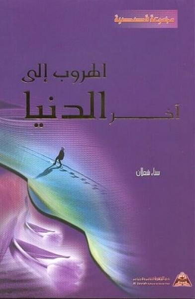 """البحث عن الحبّ في مجموعة """"الهروب إلى آخر الدنيا"""" بقلم:د.ميسون حنا"""