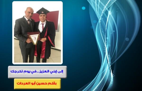 إلى إبني العزيز..في يوم تخرجك بقلم حسين أبو العردات