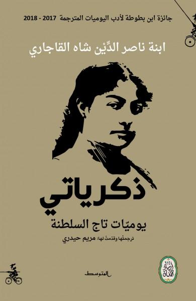 """صدور كتاب """"ذكرياتي - يوميّات تاج السلطنة"""" ابنة ناصر الدِّيْن شاه القاجاري"""
