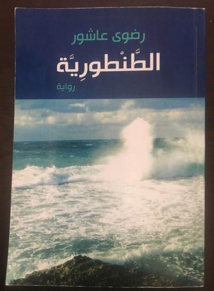 """قراءة في رواية """"الطنطوريّة"""" للكاتبة رضوى عاشور  بقلم: المحامي حسن عبادي"""