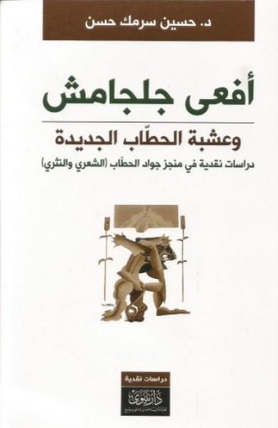 """""""أفعى جلجامش وعشبة الحطاب الجديدة"""" كتاب جديد للدكتور حسين سرمك حسن"""