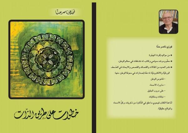 """نظرةٌ على كتابِ فوزي ناصر: """"خَطواتٌ على طريقِ الذاتِ"""" بقلم: سيمون عيلوطي"""