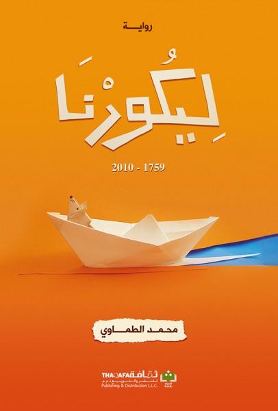 """صدور رواية """"لِيكُورْنَا"""" عن الدار العربية للعلوم ناشرون"""