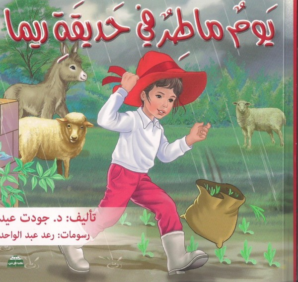 """صدور كتاب للأطفال """"يوم ماطر في حديقة ريما"""" للكاتب جودت عيد"""