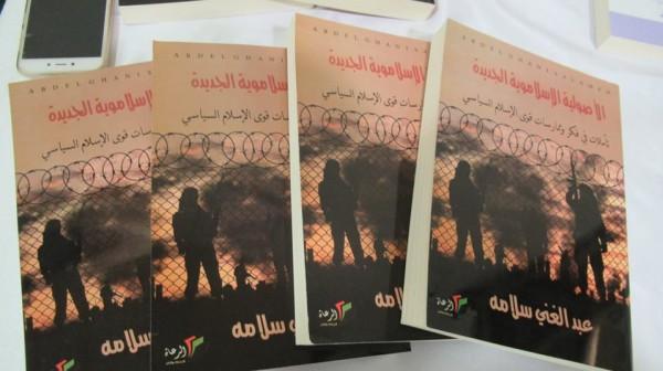"""قراءة في كتاب """"الأصوليّة الإسلامويّة الجديدة"""" للدكتور عبد الغني سلامة"""