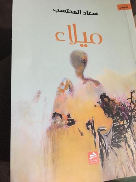"""""""ميلاء"""" سعاد المحتسب وعاطفة التّحدّي بقلم:نزهة أبو غوش"""