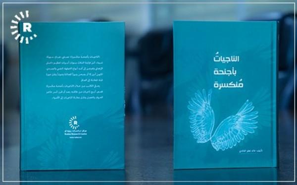 """التتار الجدد في كتاب """"الناجيات بأجنحة مكسرة"""" بقلم رائد محمد الحواري"""