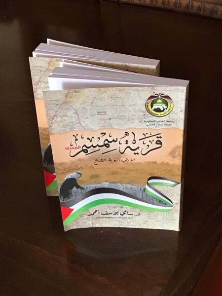 قرية  سمسم المحتلة والملثم العربي