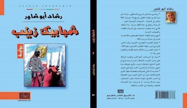 رواية شبابيك زينب والانتفاضة الأولى بقلم:هدى عثمان أبو غوش