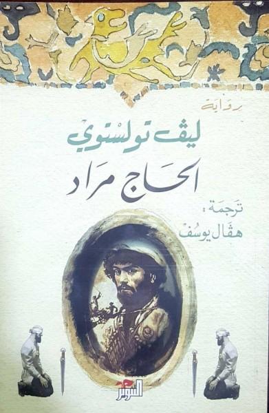 الحاج مراد...رواية تولستوي المنسيَّة بقلم:عبد الرزاق دحنون