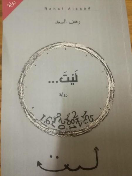 """رواية """"ليت""""ما لها وما عليها بقلم:رفيقة عثمان"""