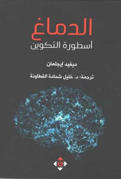 """صدور كتاب """"الدماغ أسطورة التكوين"""" عن الآن ناشـرون وموزعون في عمّـان"""