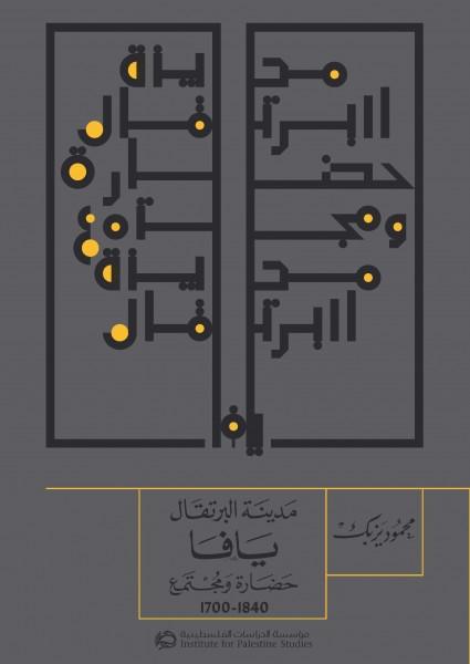 صدور كتاب عن مؤسسة الدراسات الفلسطينية، بعنوان: مدينة البرتقال، يافا: حضارة ومجتمع، 1700 - 1840