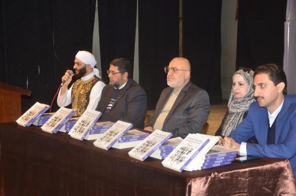 الاحتفال بصدور كتاب المجالس البلدية خلال الانتداب البريطاني في مركز رشاد الشوا