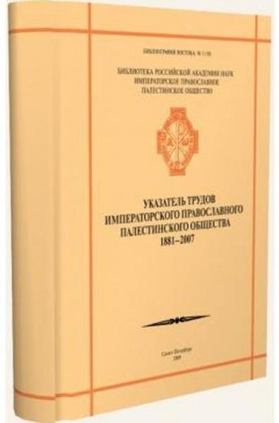 روسيا والأرض المقدسة؛ فهرس مؤلفات الجمعية الإمبراطورية الروسية الأرثوذكسية الفلسطينية
