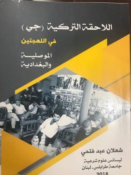 اللاحقة التركية (جي) في اللهجتين الموصلية والبغدادية بقلم:ا.د. ابراهيم خليل العلاف