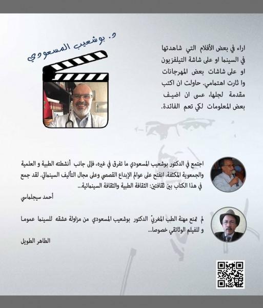 """""""الثقافة الطبية في السينما"""" كتاب جديد للدكتور بوشعيب المسعودي"""