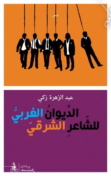 الشاعر الشرقي عبد الزهرة زكي يكتب الديوان الغربي