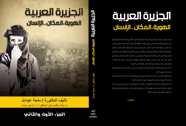 """عميدة المسرح السعودي «ملحة عبدالله» تطلق كتابًا جديدًا حول """"هوية الجزيرة العربية"""""""