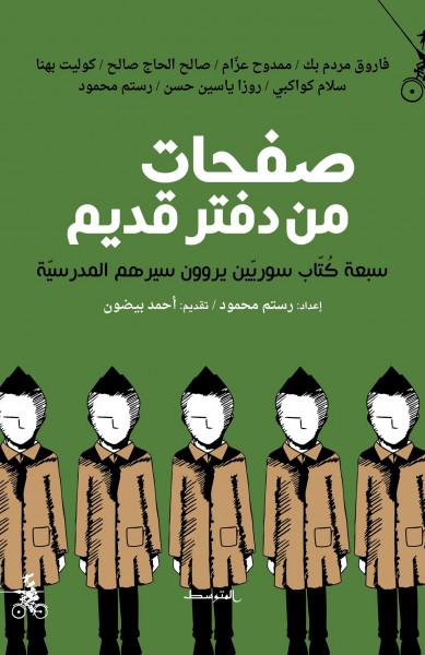 """صدور كتاب """"صفحات من دفتر قديم - سبعة كُتّاب سوريّين يروون سيرهم المدرسيّة"""""""