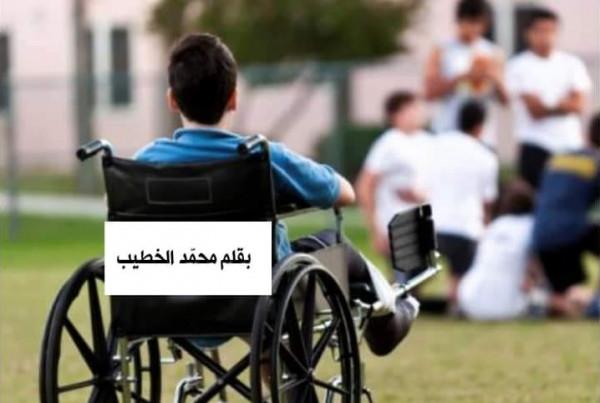 ذَوي الاحتياجات الخاصة هديّةُ الله لنا بقلم: محمد الخطيب