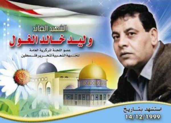 وليد الغول : الاعتراف خيانة بقلم عبد الناصر عوني فروانة