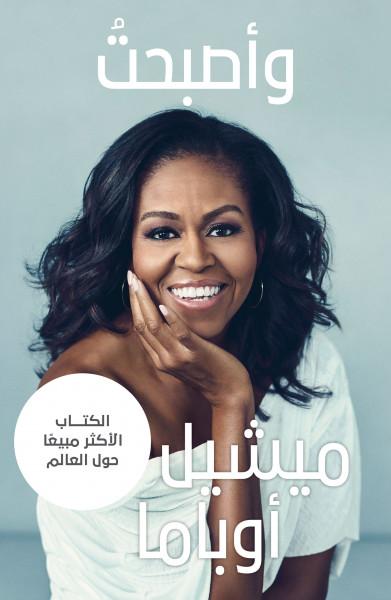 صدور كتاب مذكرات ميشيل أوباما بالعربية