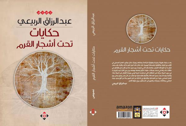 """صدور كتاب """"حكايات تحت أشجار القرم"""" للشاعر عبدالرزاق الربيعي"""