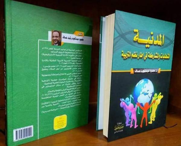 """صدور كتاب """"المدنية المتطلبات والمشاركة في إطار نظم التربية"""" للدكتور محمود عساف"""